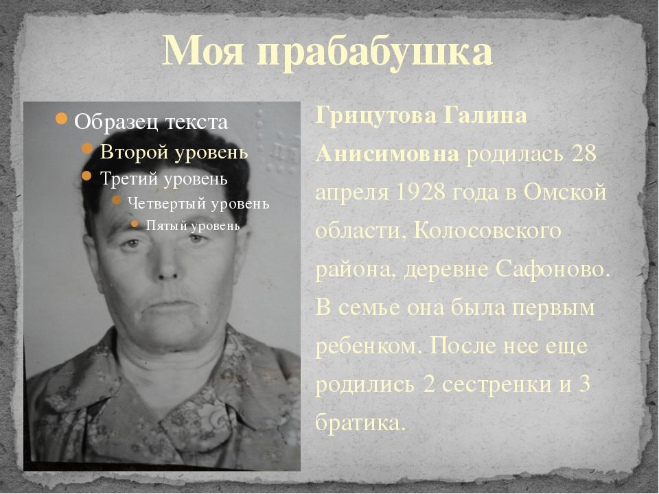 Грицутова Галина Анисимовна родилась 28 апреля 1928 года в Омской области, Ко...