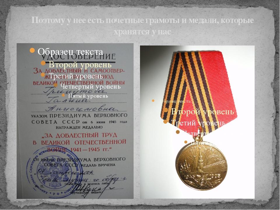 Поэтому у нее есть почетные грамоты и медали, которые хранятся у нас