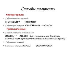 Способы получения Лабораторные: Гидролиз галогеналканов: R-Cl+NaOH R-OH+NaCl