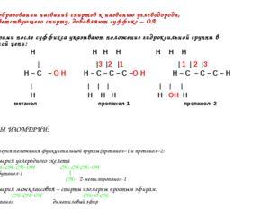 При образовании названий спиртов к названию углеводорода, соответствующего сп