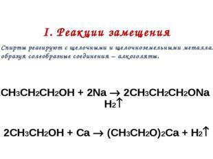 I. Реакции замещения Спирты реагируют с щелочными и щелочноземельными металл
