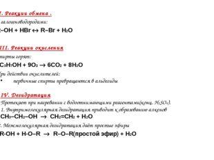 II. Реакции обмена . С галогеноводородами: R–OH + HBr  R–Br + H2O III. Реак