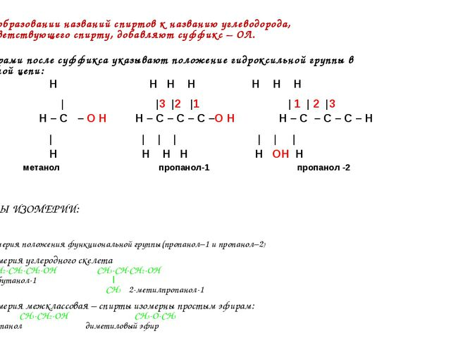 При образовании названий спиртов к названию углеводорода, соответствующего сп...