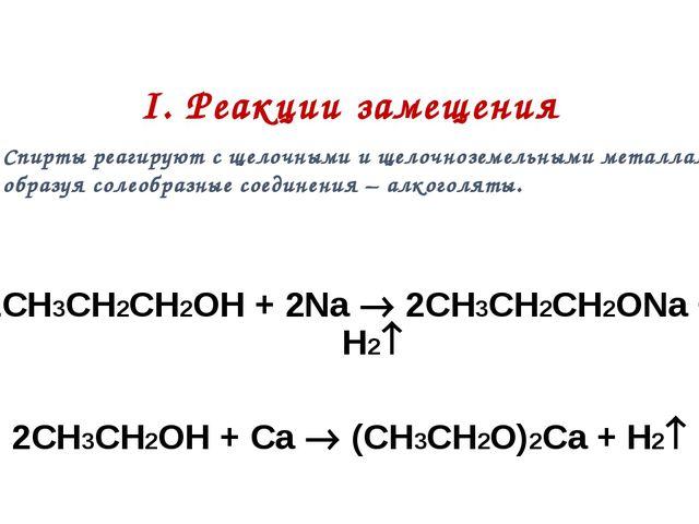 I. Реакции замещения Спирты реагируют с щелочными и щелочноземельными металл...