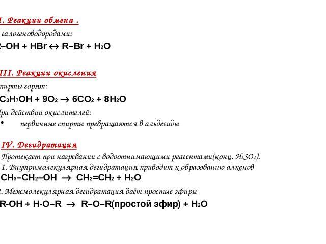 II. Реакции обмена . С галогеноводородами: R–OH + HBr  R–Br + H2O III. Реак...