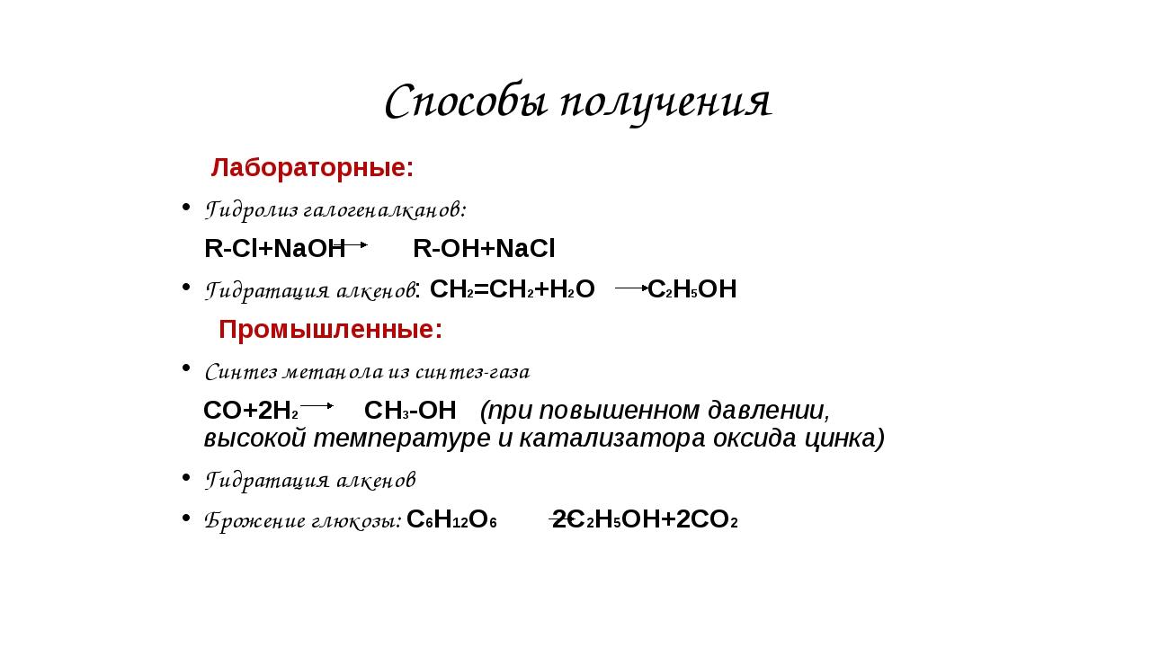 Способы получения Лабораторные: Гидролиз галогеналканов: R-Cl+NaOH R-OH+NaCl...