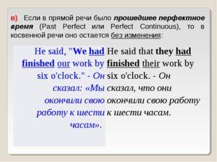в) Если в прямой речи было прошедшее перфектное время (Past Perfect или Per