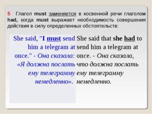 5 Глагол must заменяется в косвенной речи глаголом had, когда must выражает