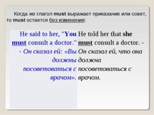 Когда же глагол must выражает приказание или совет, то must остается без изме