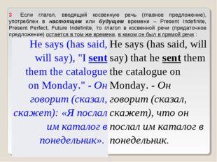 3 Если глагол, вводящий косвенную речь (главное предложение), употреблен в
