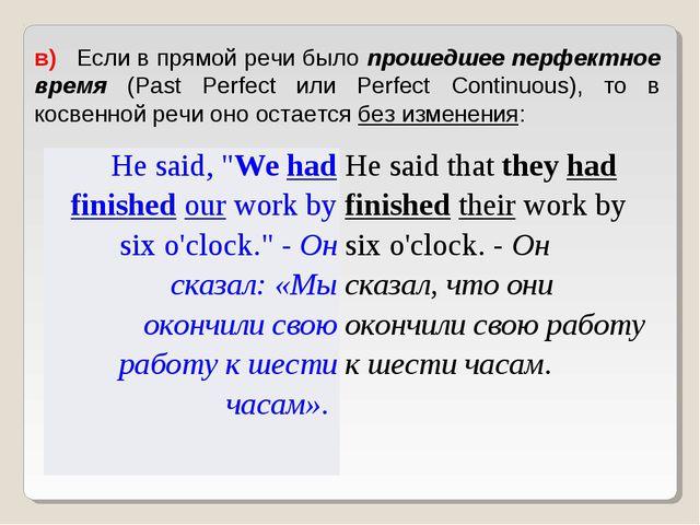 в) Если в прямой речи было прошедшее перфектное время (Past Perfect или Per...