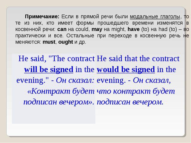 Примечание: Если в прямой речи были модальные глаголы, то те из них, кто имее...