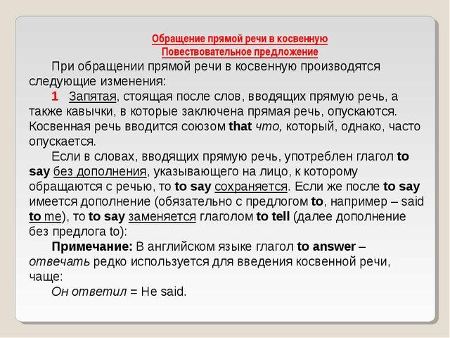 Обращение прямой речи в косвенную Повествовательное предложение При обращен...