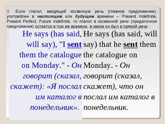3 Если глагол, вводящий косвенную речь (главное предложение), употреблен в...