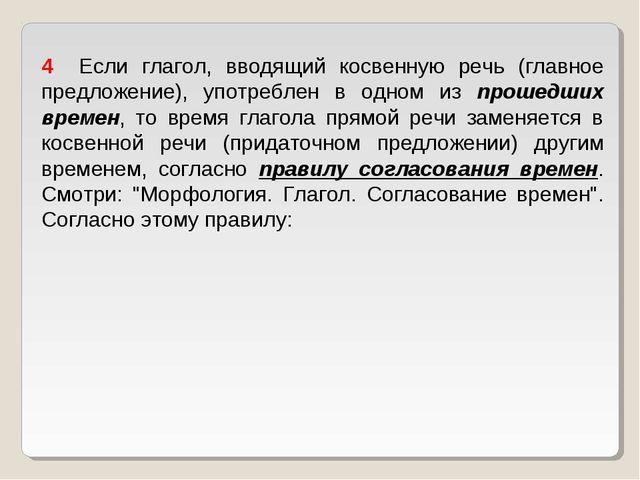 4 Если глагол, вводящий косвенную речь (главное предложение), употреблен в...