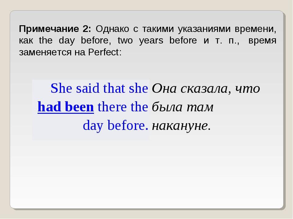 Примечание 2: Однако с такими указаниями времени, как the day before, two yea...