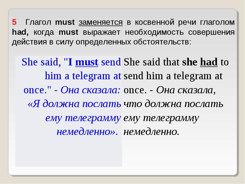 5 Глагол must заменяется в косвенной речи глаголом had, когда must выражает...