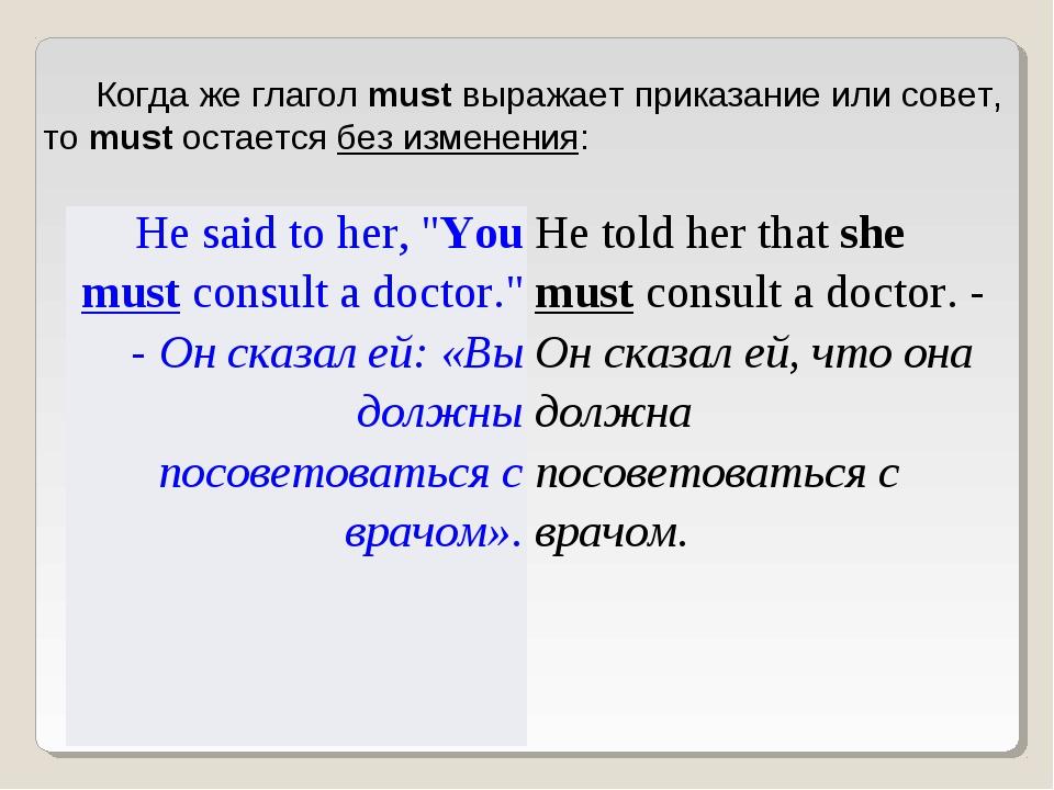 Когда же глагол must выражает приказание или совет, то must остается без изме...