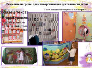 Разделители среды для самоорганизации деятельности детей Такие разные и функц