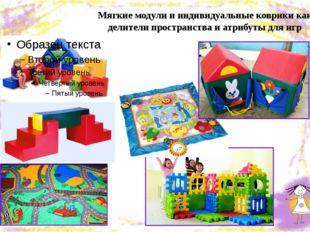 Мягкие модули и индивидуальные коврики как делители пространства и атрибуты д