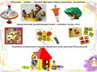 Игрушки – забавы – смешные фигурки зверей, животных, человечков Дидактические