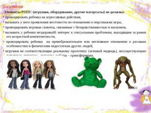ЗАПОМНИ! Элементы РППС (игрушки, оборудование, другие матерталы) не должны: п