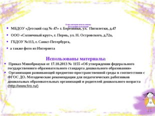 В презентации использованы фотографии помещений МБДОУ «Детский сад № 47» г. Б