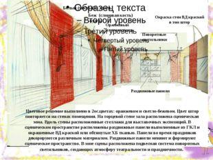 Белый (чистый) - вуаль Оранжевый плотная ткань Беж (слоновая кость) -вуаль Ра