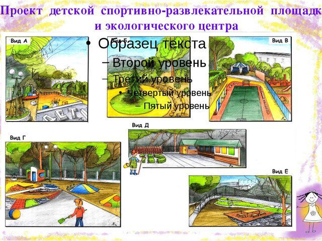 Проект детской спортивно-развлекательной площадки и экологического центра