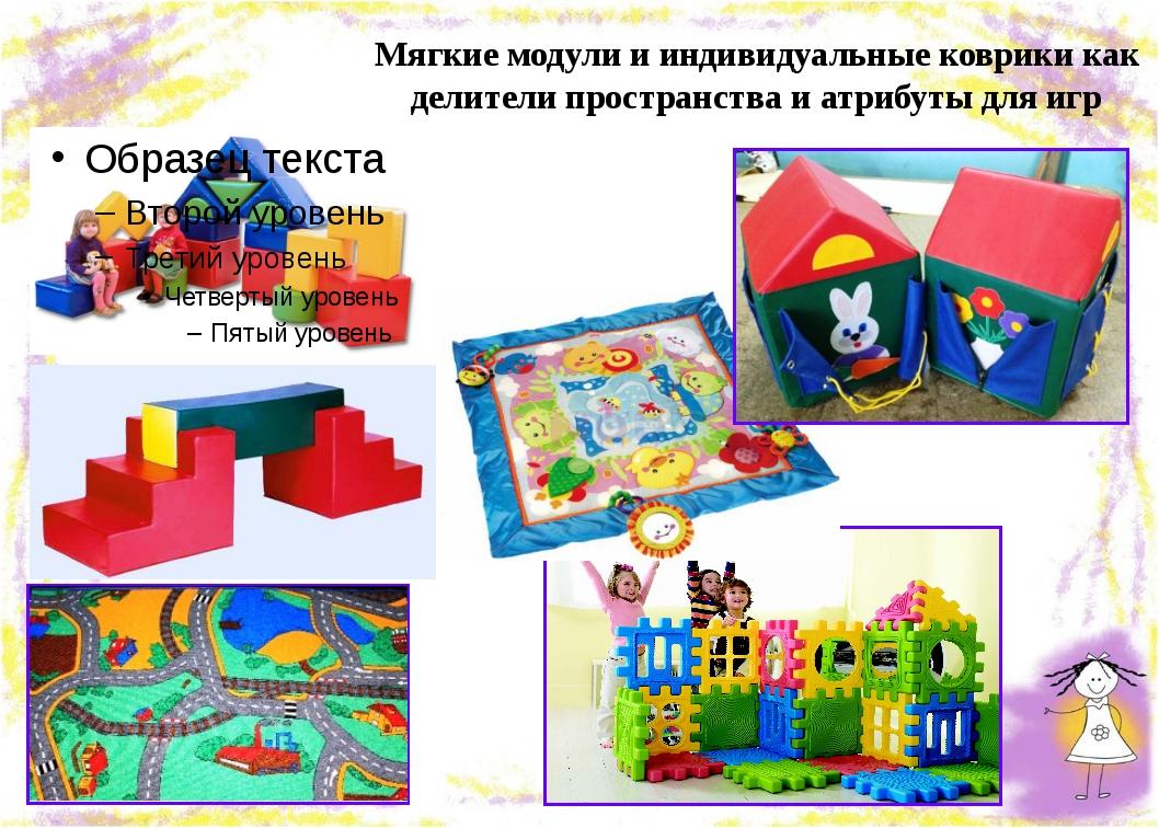 Мягкие модули и индивидуальные коврики как делители пространства и атрибуты д...