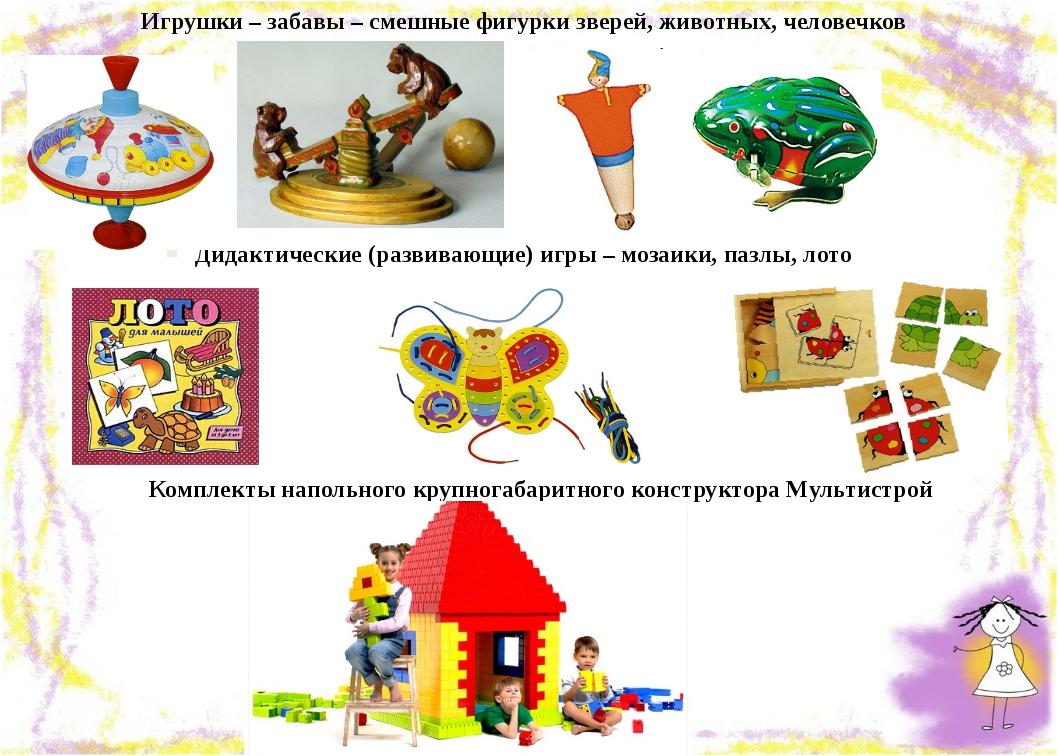 Игрушки – забавы – смешные фигурки зверей, животных, человечков Дидактические...