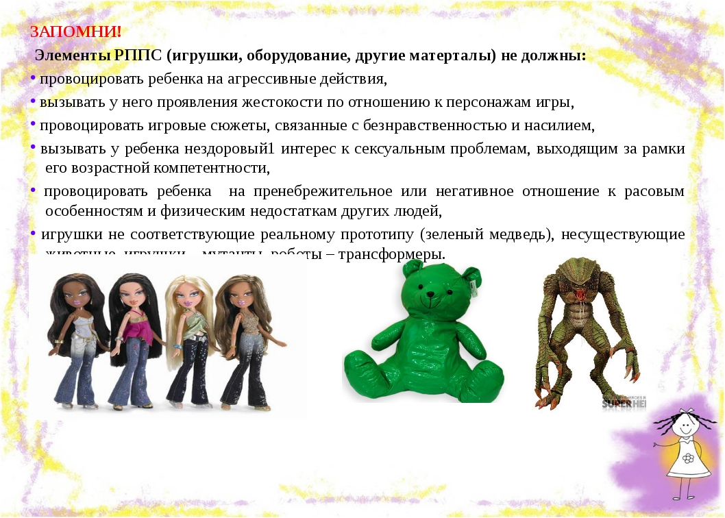ЗАПОМНИ! Элементы РППС (игрушки, оборудование, другие матерталы) не должны: п...