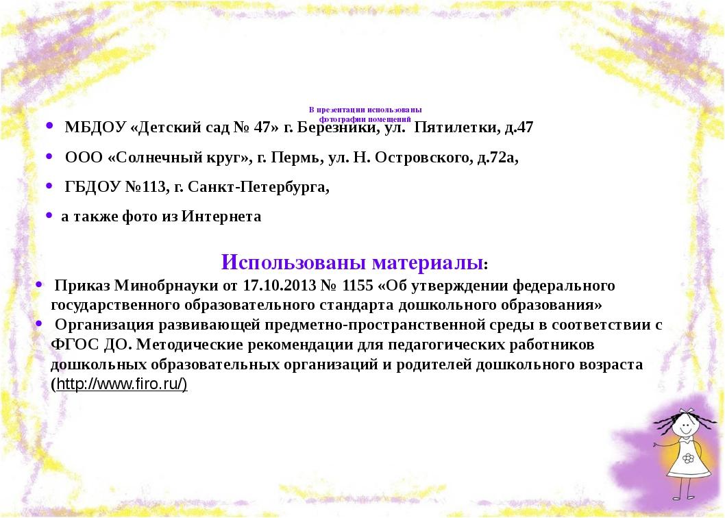 В презентации использованы фотографии помещений МБДОУ «Детский сад № 47» г. Б...