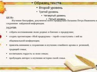 ЦЕЛЬ: Изучение биографии, документов моего прадедушки Валькова Петра Иванови