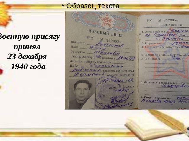Военную присягу принял 23 декабря 1940 года