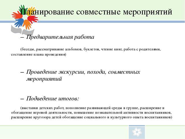 Планирование совместные мероприятий Предварительная работа (беседы, рассмат...