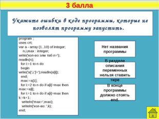 3 балла Что означает оператор begin For i:=1 to 10 do Repeat  until Начало п