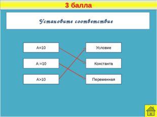 1 балл Чему будет равно значение функции, если F(x=1 y=0 z=0) F=(x→y) ˄z F=0