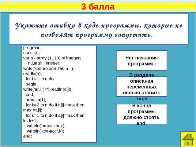 3 балла Что означает оператор begin For i:=1 to 10 do Repeat  until Начало п...