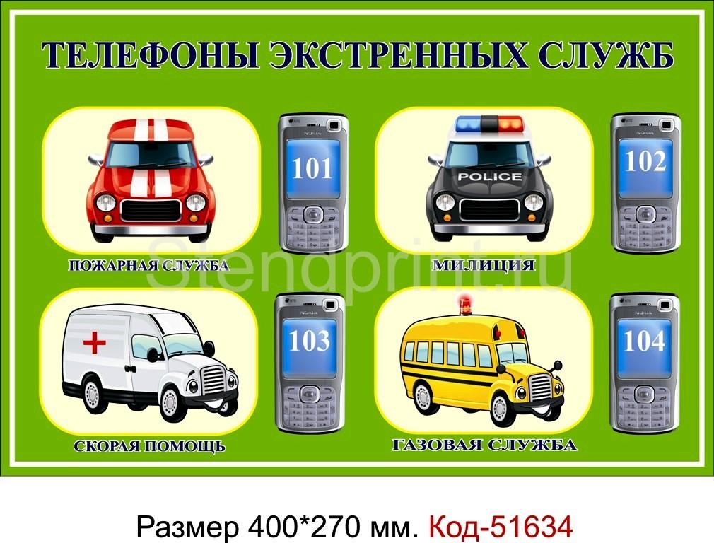http://stendprint.ru/upload/iblock/725/725164e803490495043475e6302849fd.jpg