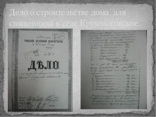 Дело о строительстве дома для священника в селе Крутологовское.