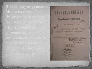 В 1873 году по решению Министерства Внутренних дел в селе Крутологовское было