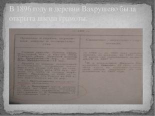 В 1896 году в деревни Вахрушево была открыта школа грамоты.