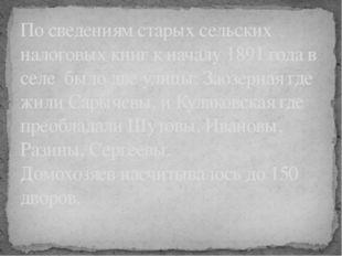 По сведениям старых сельских налоговых книг к началу 1891 года в селе было дв