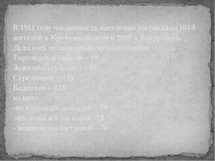 В 1911 году численность населения составляла 1614 жителей в Крутологовском и
