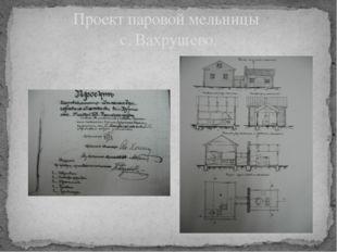 Проект паровой мельницы с. Вахрушево.