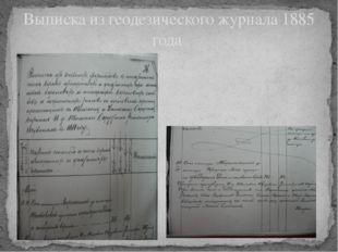 Выписка из геодезического журнала 1885 года