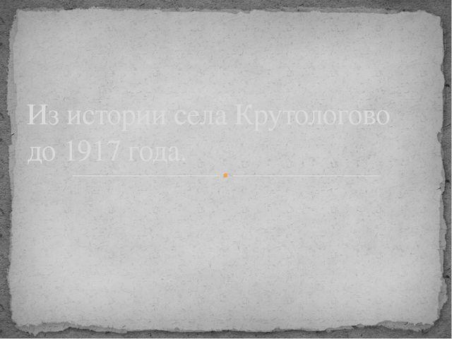 Из истории села Крутологово до 1917 года.