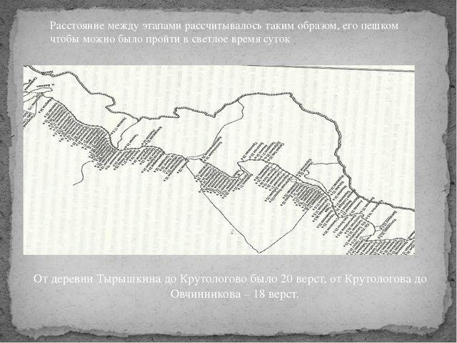 От деревни Тырышкина до Крутологово было 20 верст, от Крутологова до Овчинни...