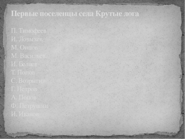 Первые поселенцы села Крутые лога П. Тимофеев И. Ловыхев М. Оипов М. Васильев...